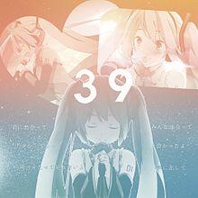 39(サンキュー)の画像(Sasakure.Ukに関連した画像)