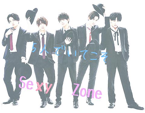 5人でいてこそがSexy Zoneの画像(プリ画像)