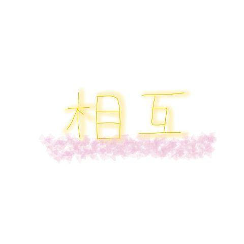 詳細へ✌️の画像(プリ画像)