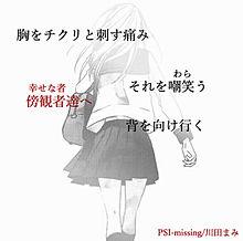 PSI-missingの画像(Missingに関連した画像)