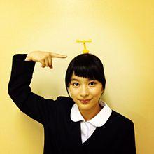 芳根京子 プリ画像