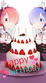 誕生 日 レムラム