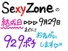 ♡詳しくは詳細♡の画像(SMAP/Kis-My-Ft2に関連した画像)