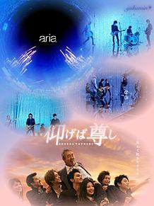 主題歌 アリアの画像(bocに関連した画像)