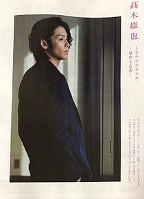 髙木雄也 ananの画像(カラダに関連した画像)