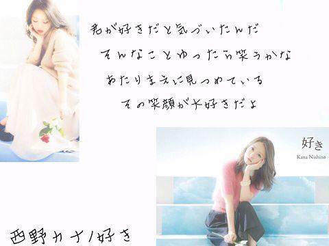 西野カナ/好きの画像(プリ画像)