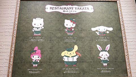 サンリオピューロランド〜館のレストラン〜の画像(プリ画像)