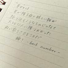 backnumberの画像(手書き歌詞に関連した画像)