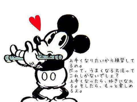 ミッキーとフルートの画像(プリ画像)