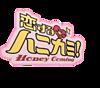 ✦ 恋するハニカミ ! ✦ プリ画像