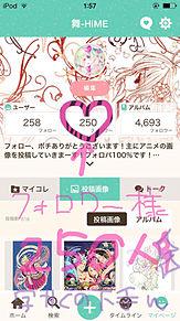 フォロワー様250人☆☆の画像(プリ画像)