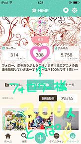 フォロワー様300人☆☆の画像(プリ画像)