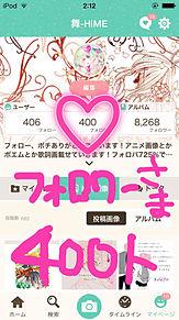 フォロワー様400人☆☆の画像(プリ画像)