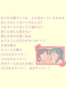 ラムちゃん モンローの画像(プリ画像)
