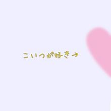 恋愛、ペア画、友情の画像(カレカノに関連した画像)