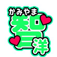 うちわ文字 神山智洋 保存は❤︎ リクエストの画像(ジャス民に関連した画像)