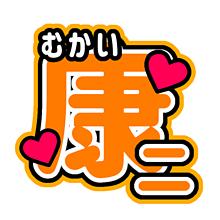 うちわ文字 向井康二 保存は❤︎ リクエストの画像(調味料に関連した画像)