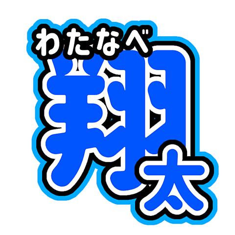 うちわ文字 渡辺翔太 保存は❤︎ ハートなしVer.の画像(プリ画像)