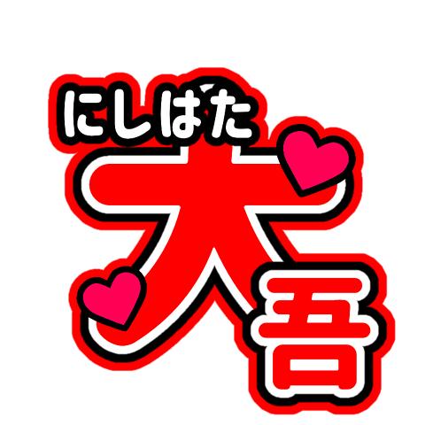 うちわ文字 西畑大吾 リクエスト 保存は❤︎の画像(プリ画像)