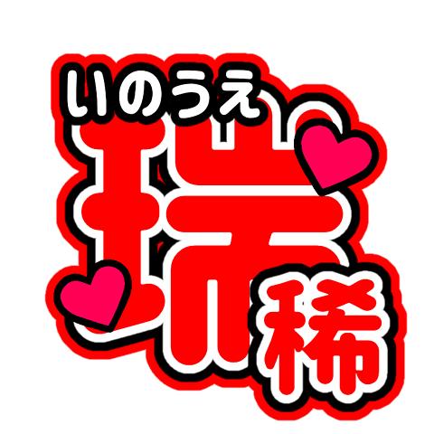 うちわ文字 井上瑞稀 保存は❤︎ リクエストの画像(プリ画像)
