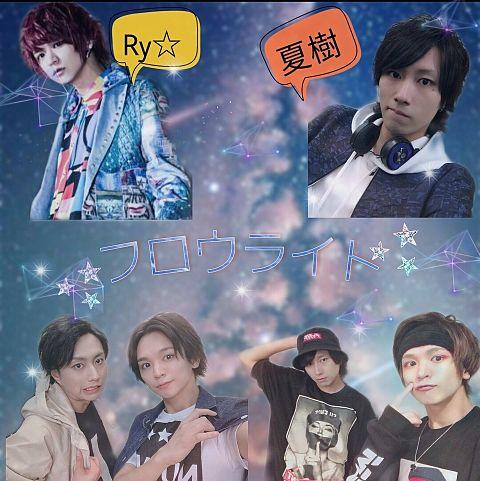 フロウライト(Ry☆・夏樹)の画像(プリ画像)
