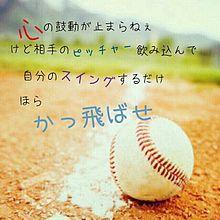 わんぱく野球バカ  恋愛野球画像の画像(プリ画像)