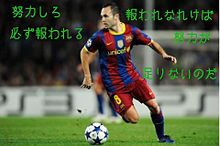 サッカー名言の画像(プリ画像)