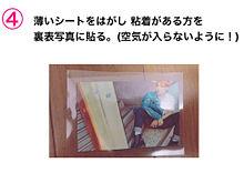 トレカ作り方     説明文への画像(プリ画像)