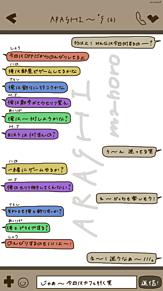 ▷▶︎REQUEST!の画像(松本潤/松潤/MJに関連した画像)