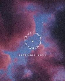 夜空の画像(泣ける ポエムに関連した画像)