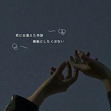 """""""奇跡""""_☾ プリ画像"""