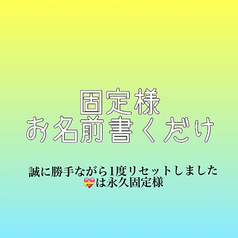 固定様♡ 更新ver.の画像 プリ画像
