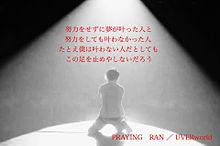 PRAYING  RANの画像(プリ画像)