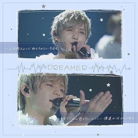 山田涼介 DREAMERの画像(プリ画像)