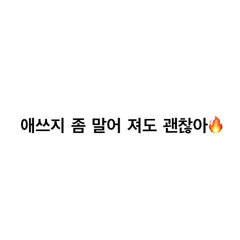 努力もすんな負けたっていい  :BTS:FIREの画像(プリ画像)