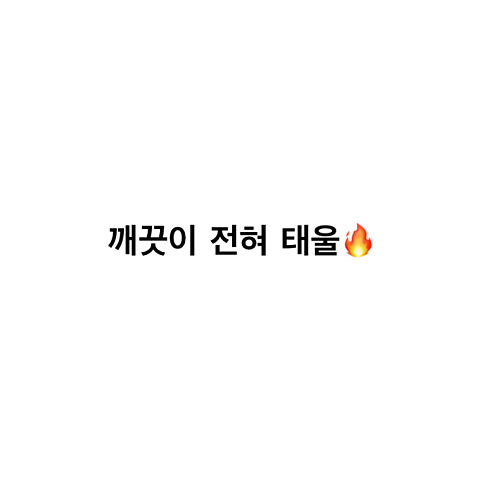 綺麗さっぱり燃やせ🔥:BTS:FIREの画像(プリ画像)
