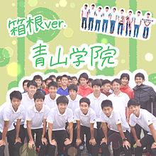 青山学院の画像(駅伝に関連した画像)