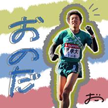 小野田勇次の画像(駅伝に関連した画像)