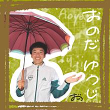 小野田勇次の画像(青学に関連した画像)