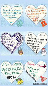 メッセージ クリスマス ジャニーズ ネット