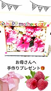 2020.5.10💖母の日💐の画像(母の日に関連した画像)