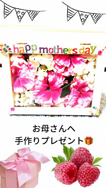 2020.5.10💖母の日💐の画像(プリ画像)