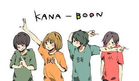 KANA-BOONの画像(プリ画像)
