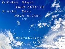 綺麗な空はある日突然にの画像(綺麗な空に関連した画像)