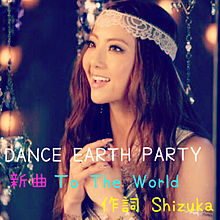 DANCE EARTH PARTY新曲!!の画像(プリ画像)