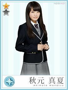 乃木恋カード 秋元真夏 制服春服1の画像(春服に関連した画像)