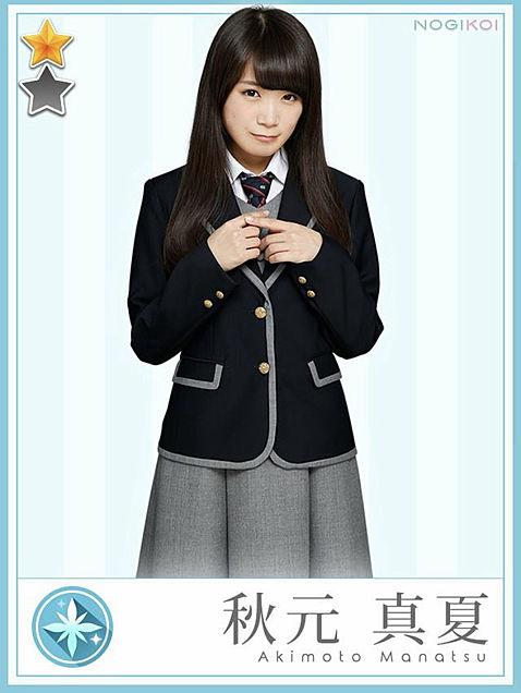 乃木恋カード 秋元真夏 制服春服3乃木坂46の画像 プリ画像