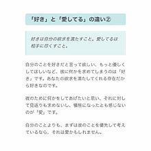 """""""好きと愛してるの違い""""②の画像(プリ画像)"""