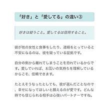 """""""好きと愛してるの違い""""③の画像(プリ画像)"""