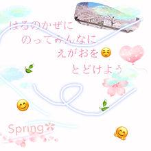 Springスプリング   初投稿の画像(springに関連した画像)